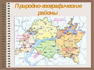 Природно-географические районы