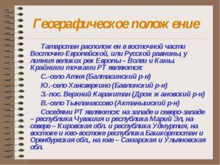 Географическое положение Татарстан расположен в восточной части Восточно-Евро