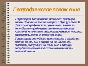 Географическое положение Территория Татарстана включает северную часть Поволж