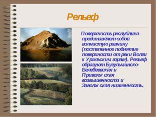 Рельеф Поверхность республики представляет собой волнистую равнину (постепенн