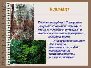 Климат Климат республики Татарстан умеренно-континентальный, с теплым непрод