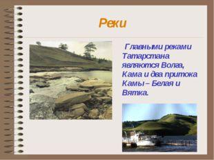 Реки Главными реками Татарстана являются Волга, Кама и два притока Камы – Бел
