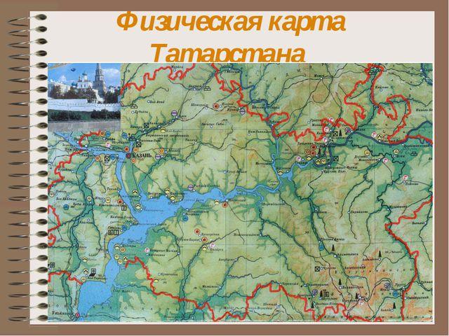 Физическая карта Татарстана