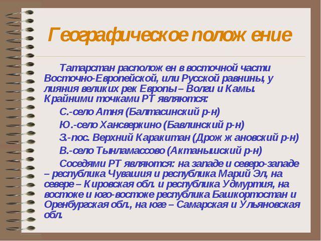 Географическое положение Татарстан расположен в восточной части Восточно-Евро...