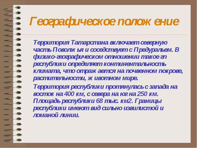 Географическое положение Территория Татарстана включает северную часть Поволж...