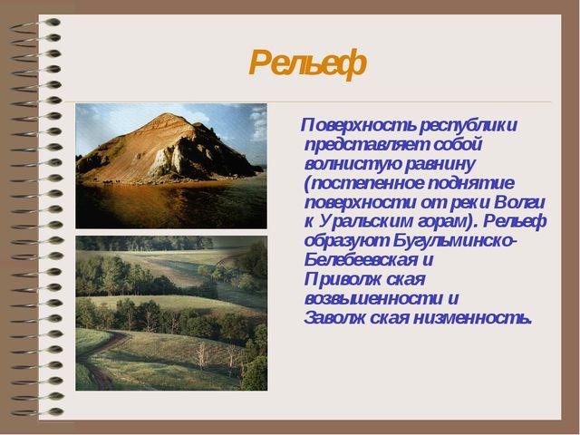 Рельеф Поверхность республики представляет собой волнистую равнину (постепенн...