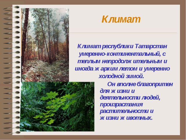 Климат Климат республики Татарстан умеренно-континентальный, с теплым непрод...