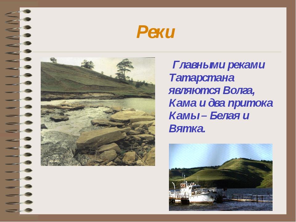 Реки Главными реками Татарстана являются Волга, Кама и два притока Камы – Бел...