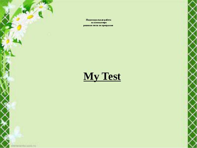 Индивидуальная работа на компьютере решение теста по программе My Test
