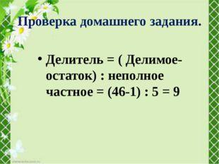 Делитель = ( Делимое-остаток) : неполное частное = (46-1) : 5 = 9 Проверка до