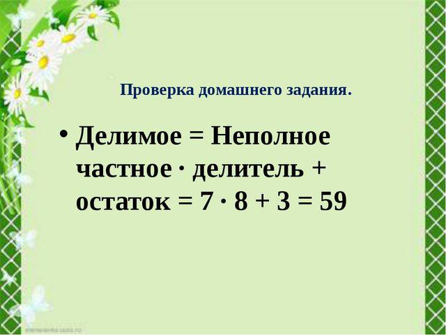 Делимое = Неполное частное ∙ делитель + остаток = 7 ∙ 8 + 3 = 59 Проверка дом...