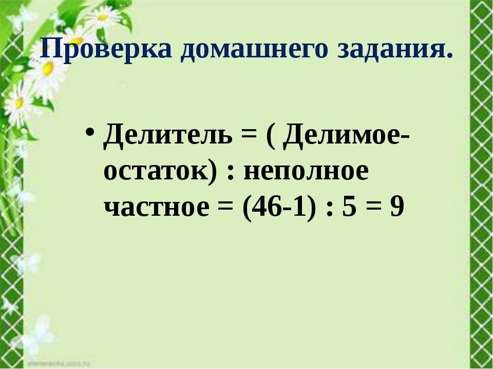 Делитель = ( Делимое-остаток) : неполное частное = (46-1) : 5 = 9 Проверка до...