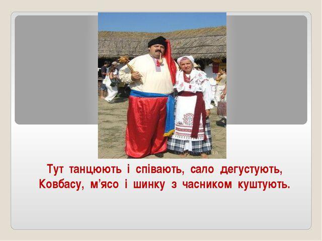 Тут танцюють і співають, сало дегустують, Ковбасу, м'ясо і шинку з часником к...