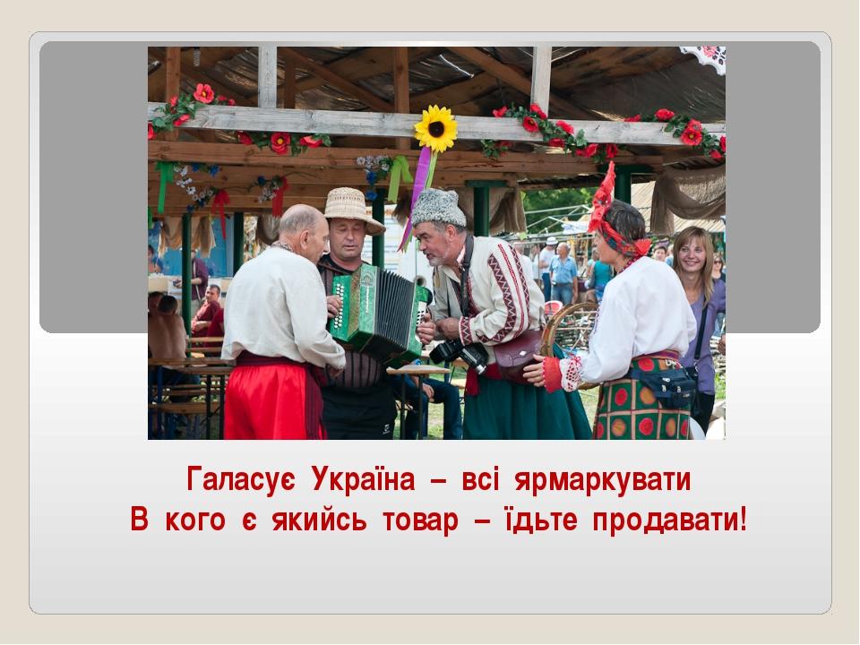 Галасує Україна – всі ярмаркувати В кого є якийсь товар – їдьте продавати!