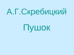 А.Г.Скребицкий Пушок