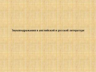 Звукоподражания в английской и русской литературе