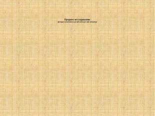 Предмет исследования: функции ономатопов в английской и русской литературе