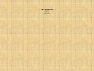 Теории звукоподражания: теория «фюсей» звукоподражательная ономатопеическая