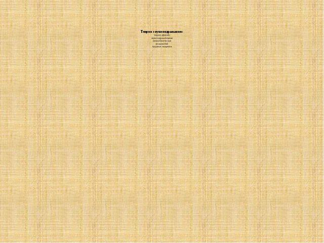 Теории звукоподражания: теория «фюсей» звукоподражательная ономатопеическая...