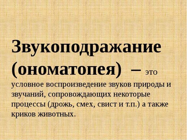 Звукоподражание (ономатопея) – это условное воспроизведение звуков природы и...