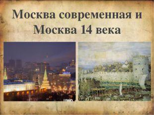 Москва современная и Москва 14 века