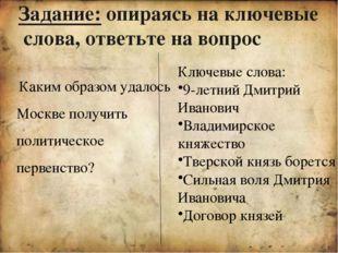 Исторический источник «В том же году [ 1380 ] безбожный и нечестивый ордынск