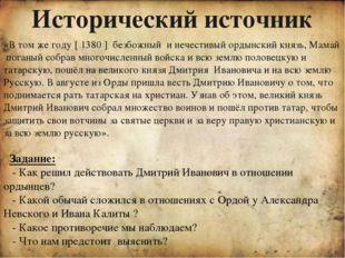 Проблемный вопрос??? - Почему Дмитрий Иванович нарушил обычай предков – пошё