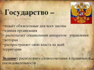 Задание! Какие предпосылки и причины объединения русских земель в единое гос