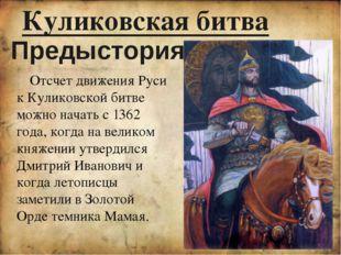 Дмитрий и Сергий Радонежский Перед походом против Мамая князь Дмитрий побыва