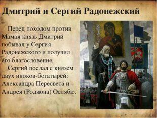 Перейдя Дон, русские заняли позицию на берегу реки Непрядвы. Леса и берега р