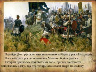 Пересвет и Челубей По преданию, битва началась поединком между Пересветом и