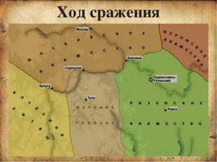 Причины победы русского войска в битве Удачная расстановка сил Военный талан
