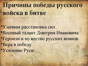 Роль Дмитрия Ивановича в Куликовской битве Герой ( сам сражался в доспехах п