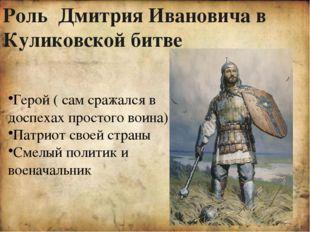 Борьба Москвы за политическое первенство Русь и Орда накануне решающего сраж