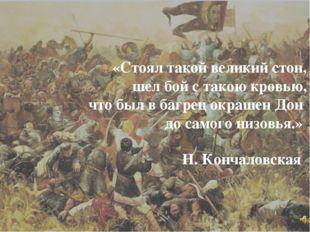 Москва – центр борьбы с ордынским владычеством. Куликовская битва.