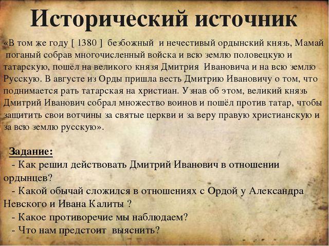 Проблемный вопрос??? - Почему Дмитрий Иванович нарушил обычай предков – пошё...