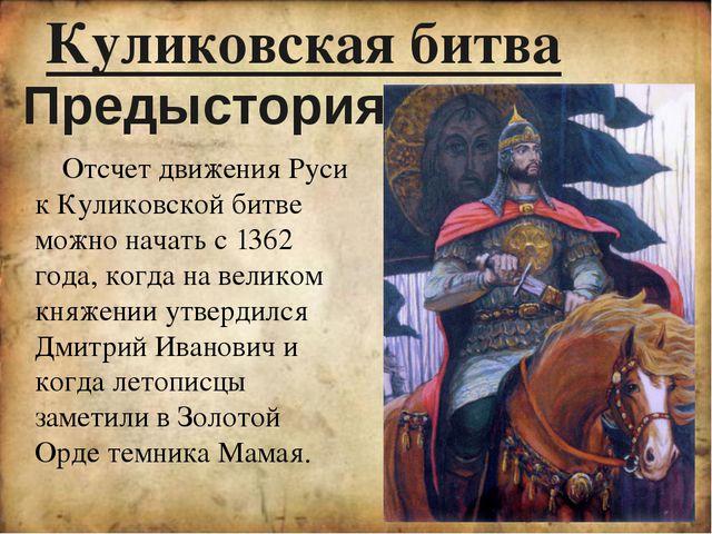 Дмитрий и Сергий Радонежский Перед походом против Мамая князь Дмитрий побыва...