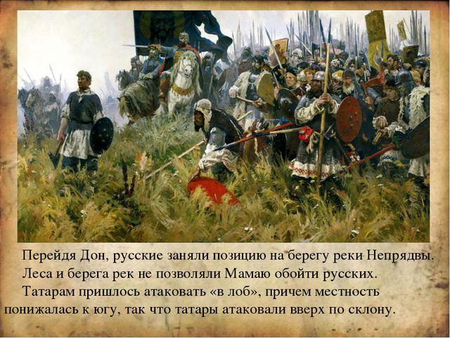 Пересвет и Челубей По преданию, битва началась поединком между Пересветом и...