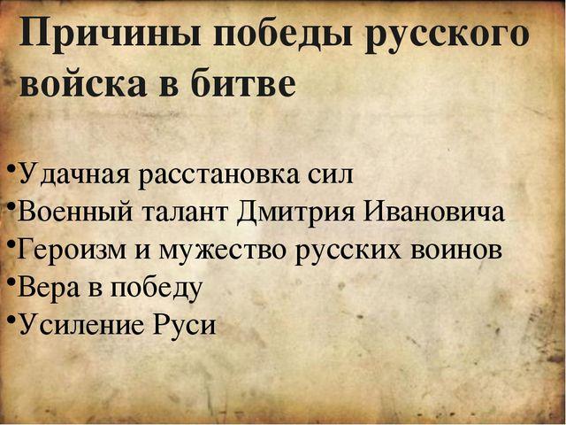 Роль Дмитрия Ивановича в Куликовской битве Герой ( сам сражался в доспехах п...