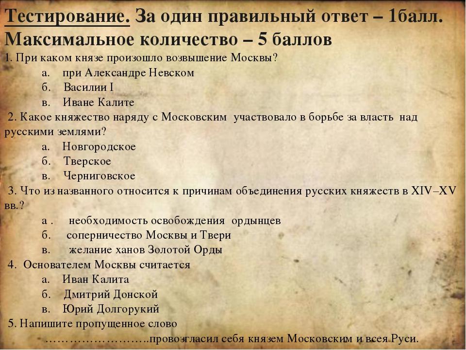 Тест – ответы 1 – в 2 – б 3 – а 4 – в 5 – Иван Калита