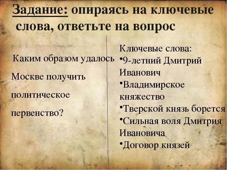 Исторический источник «В том же году [ 1380 ] безбожный и нечестивый ордынск...