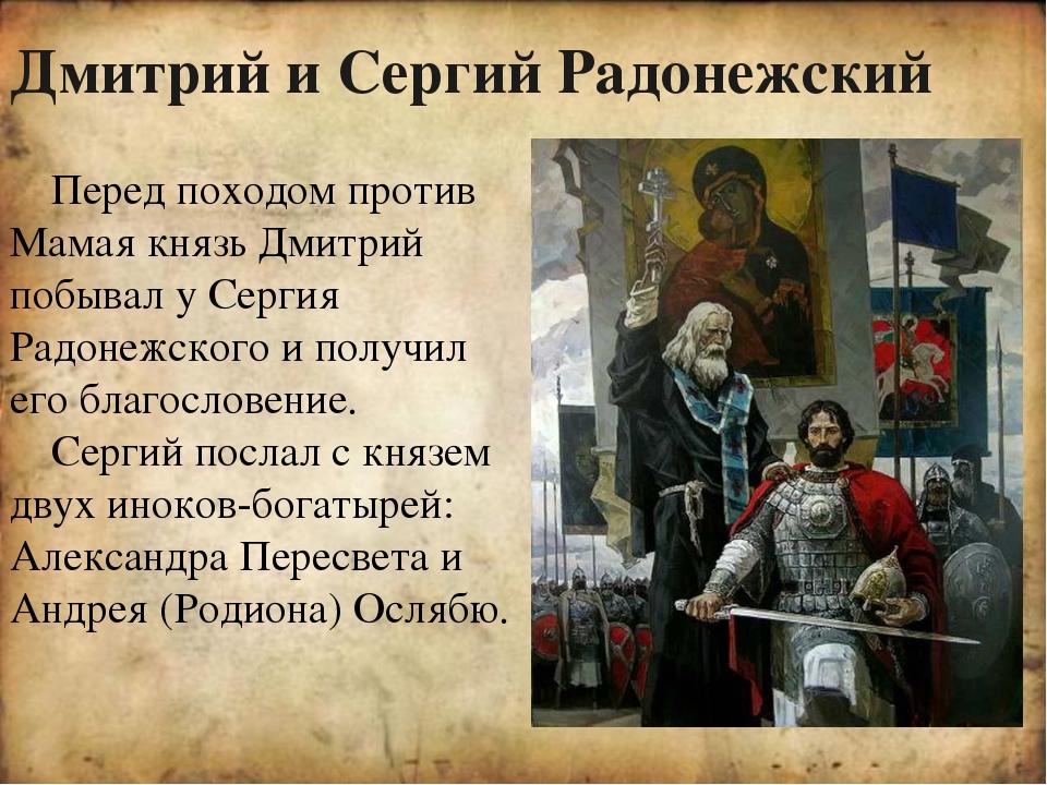 Перейдя Дон, русские заняли позицию на берегу реки Непрядвы. Леса и берега р...