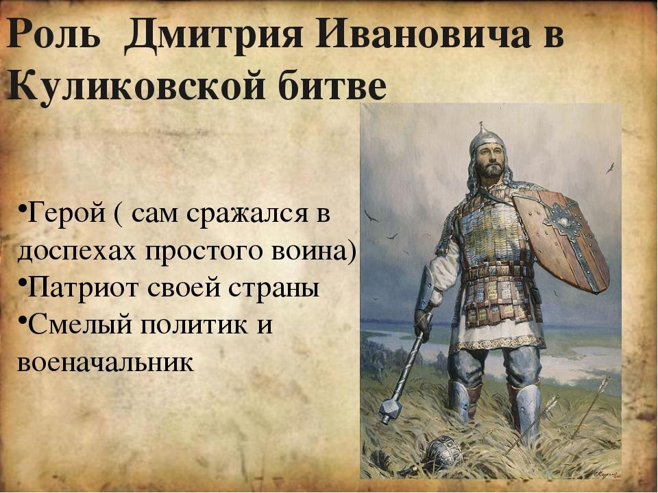 Борьба Москвы за политическое первенство Русь и Орда накануне решающего сраж...