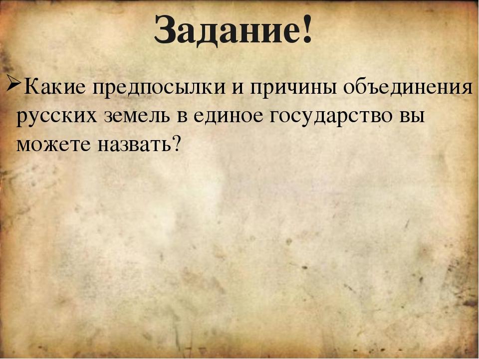 Предпосылки Причины Восстановление торговых связей между княжествами Единая...