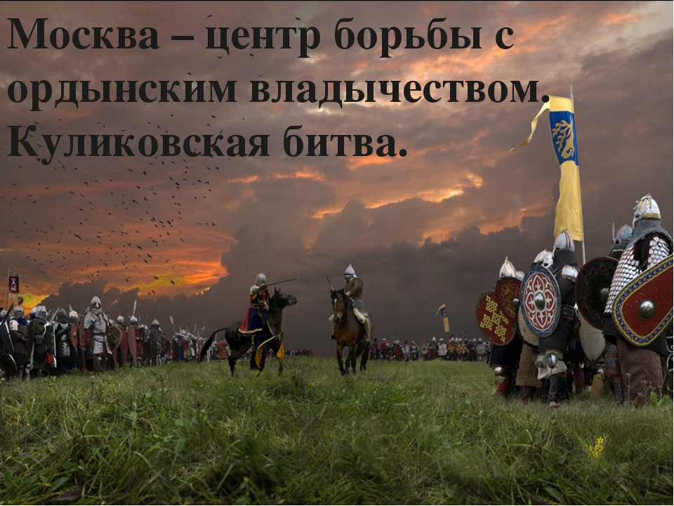 План урока 1. Москва – центр объединения. 2. Русь и Орда накануне решающего...
