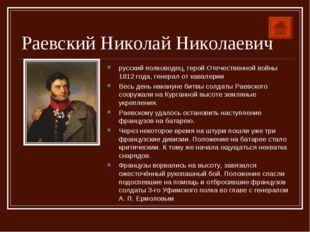 Раевский Николай Николаевич русский полководец, герой Отечественной войны 181