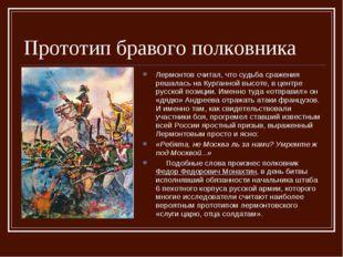 Прототип бравого полковника Лермонтов считал, что судьба сражения решалась на