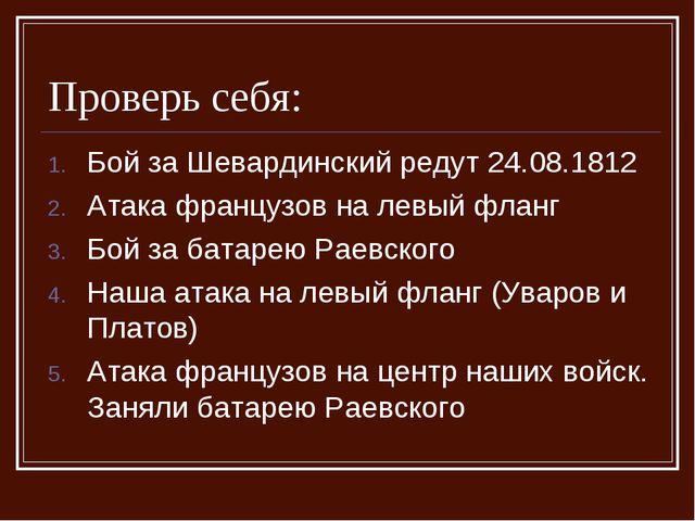 Проверь себя: Бой за Шевардинский редут 24.08.1812 Атака французов на левый ф...
