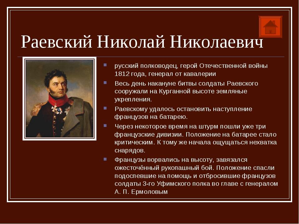 Раевский Николай Николаевич русский полководец, герой Отечественной войны 181...