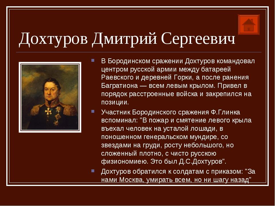 Дохтуров Дмитрий Сергеевич В Бородинском сражении Дохтуров командовал центром...